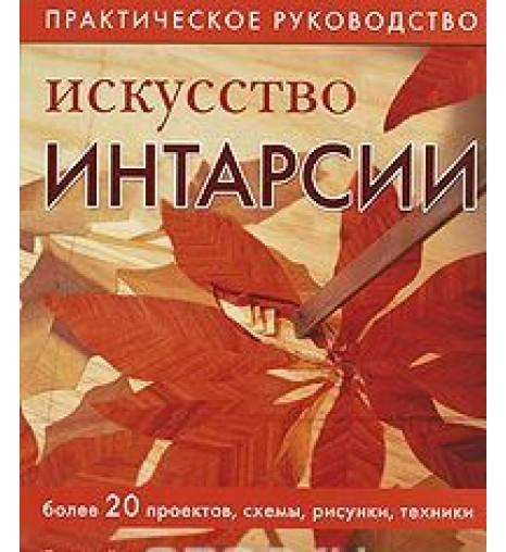 Книга, Джордж Стивенс, Искусство интарсии. Практическое руководство